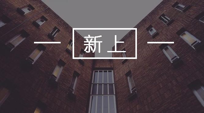 8.20二手日报