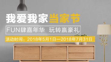 南京5.1当家节