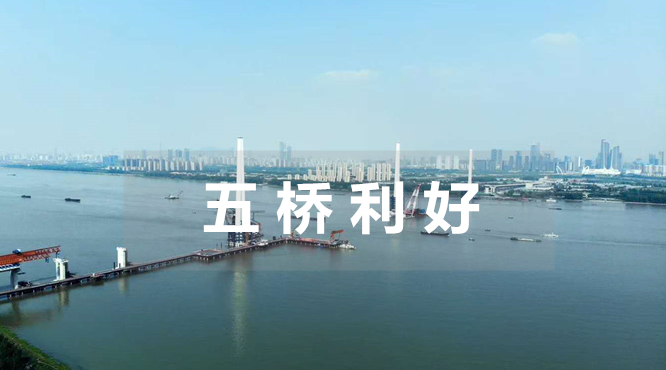 长江五桥新利好