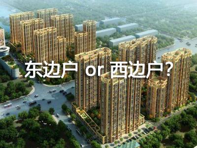 买房为什么要优选东边户?我爱我家