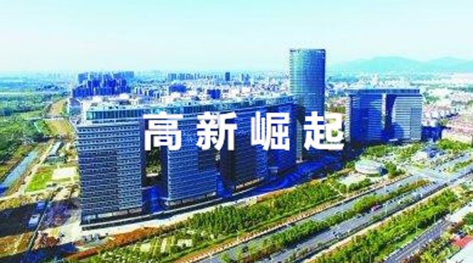 江北高新区崛起