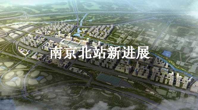 南京北站要来啦!