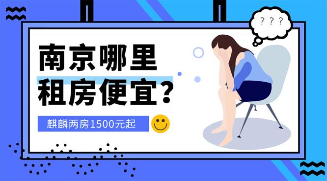 南京哪儿租房便宜
