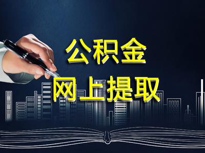 南京可以网上提取公积金偿还贷款了!附操作指南我爱我家