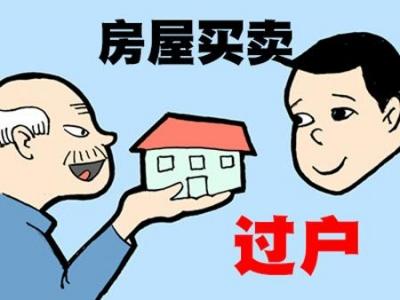 房屋能否过户给未成年人?我爱我家