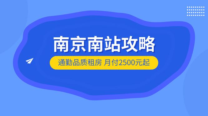 南京南站商圈