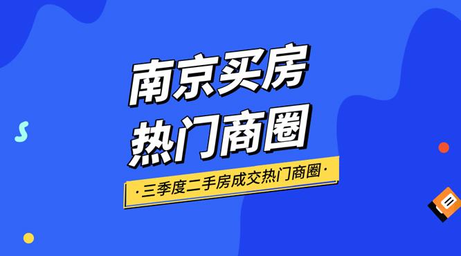 南京买房选哪里?