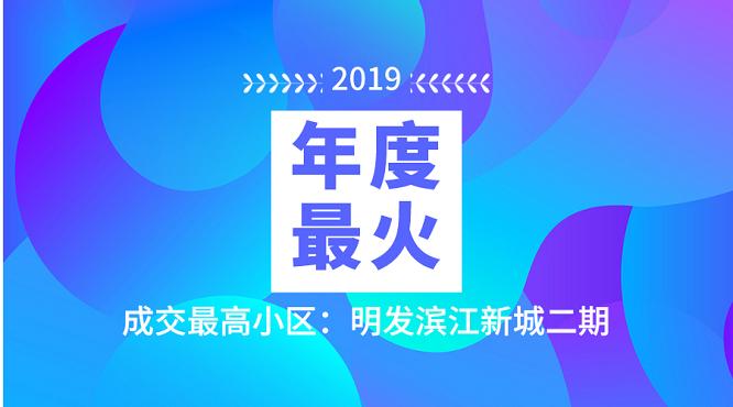 2019最火小区