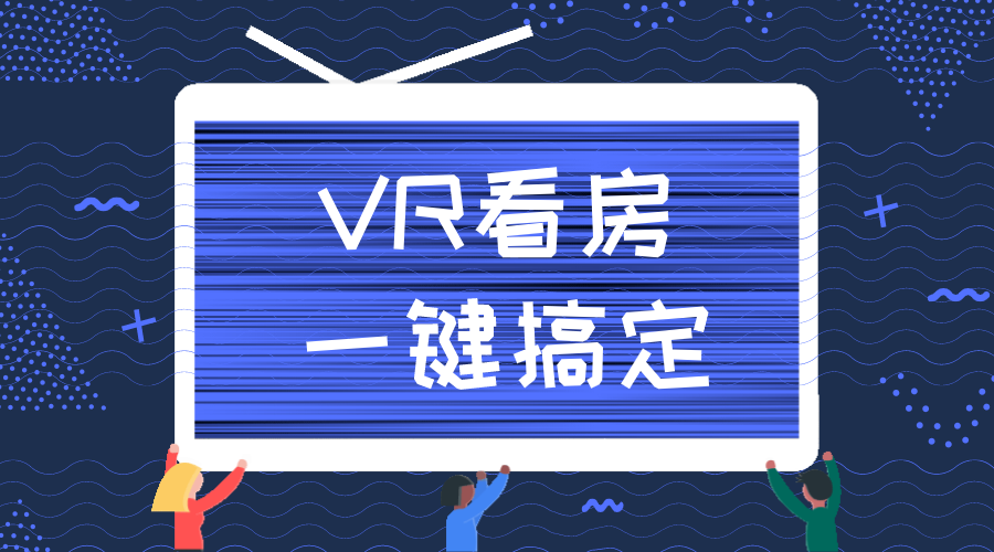 VR看房
