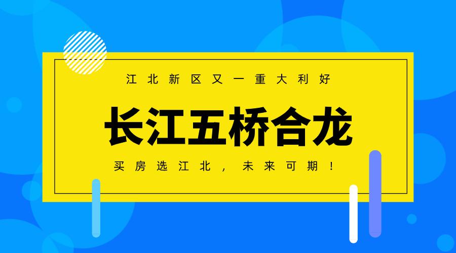 长江五桥合龙!