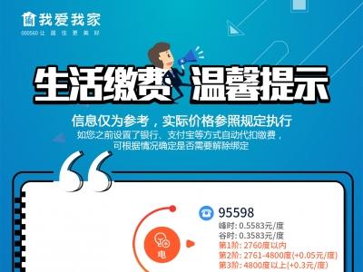 一图看懂南京日常生活缴费标准我爱我家