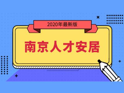 2020最新版南京人才安居适用对象出炉我爱我家