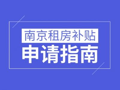 南京高校毕业生租房补贴申请全指南我爱我家