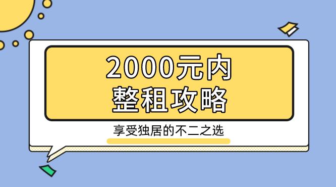2000元内整租