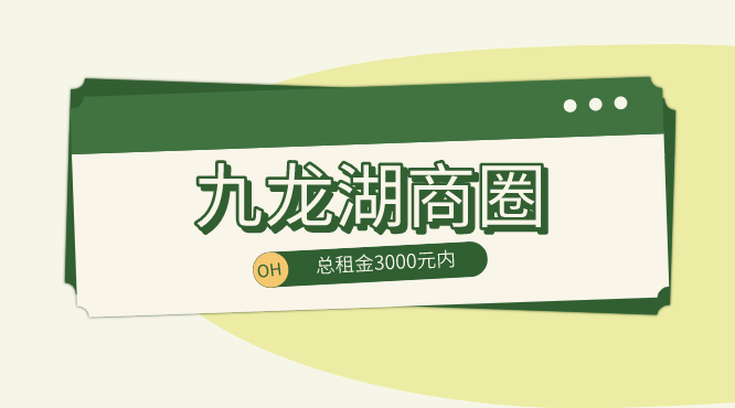 九龙湖商圈