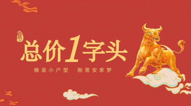 南京总价1字头
