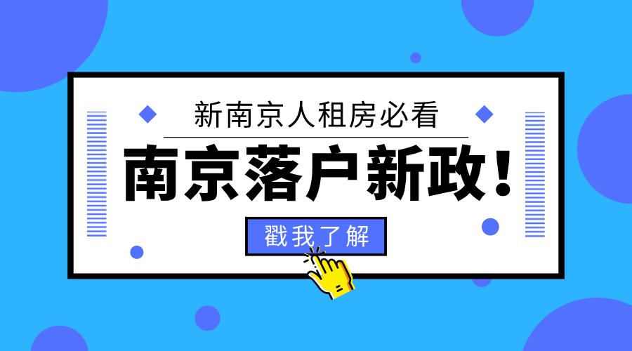 南京发布落户新政