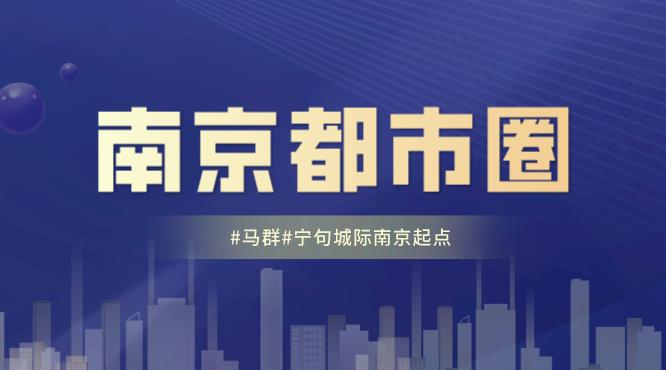 南京都市圈批复