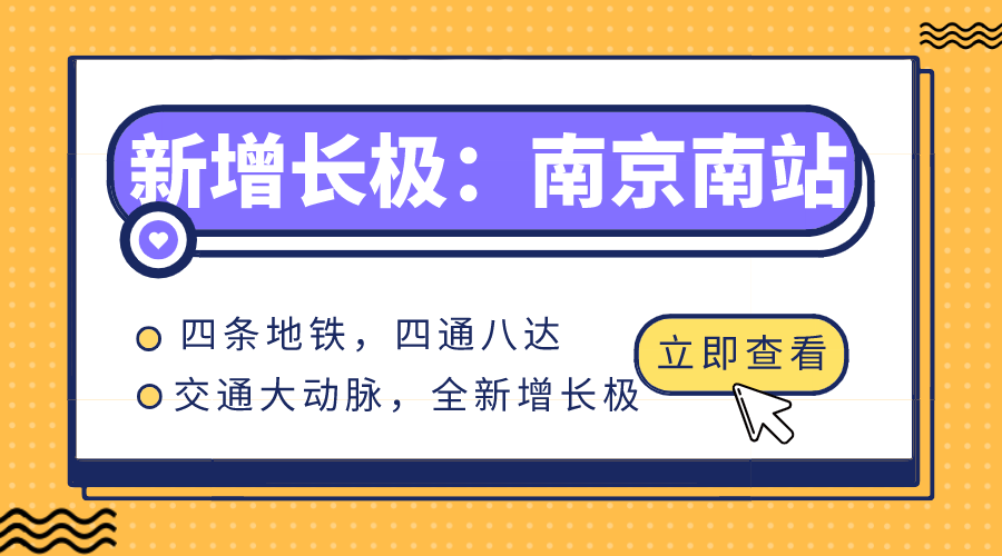 南京南站租房指南