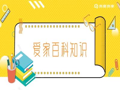 2021年南京最新购房政策及购房证明开具我爱我家