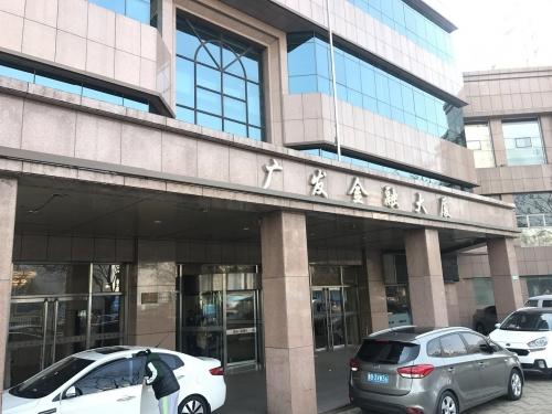 广发金融大厦