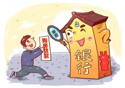 """贷款买房""""越长越好""""还是""""越短越好""""?我爱我家"""