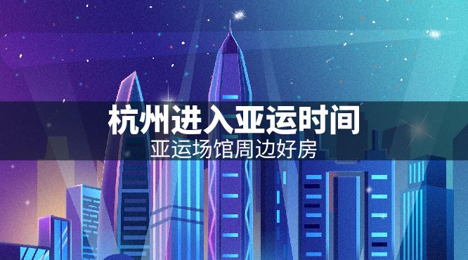 杭州进入亚运时间