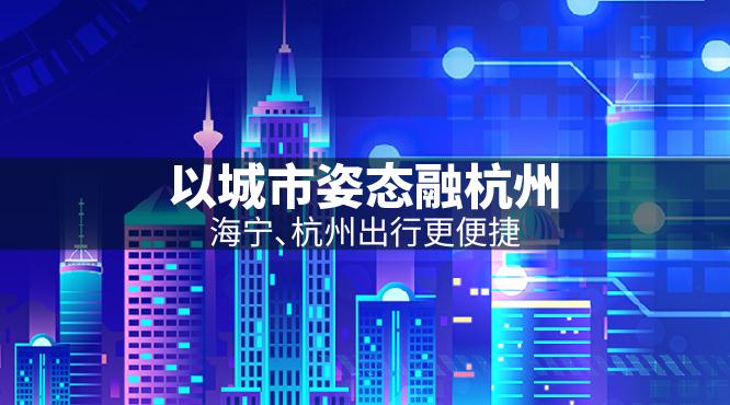 以城市姿态融杭州