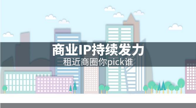 商业IP持续发力