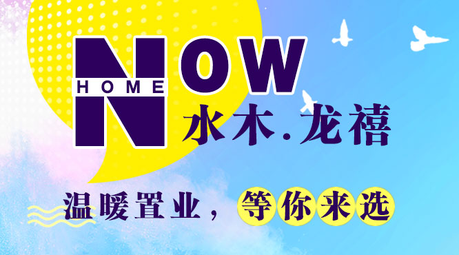 Now 水木龙禧