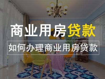 购买商业用房如何申请贷款?我爱我家