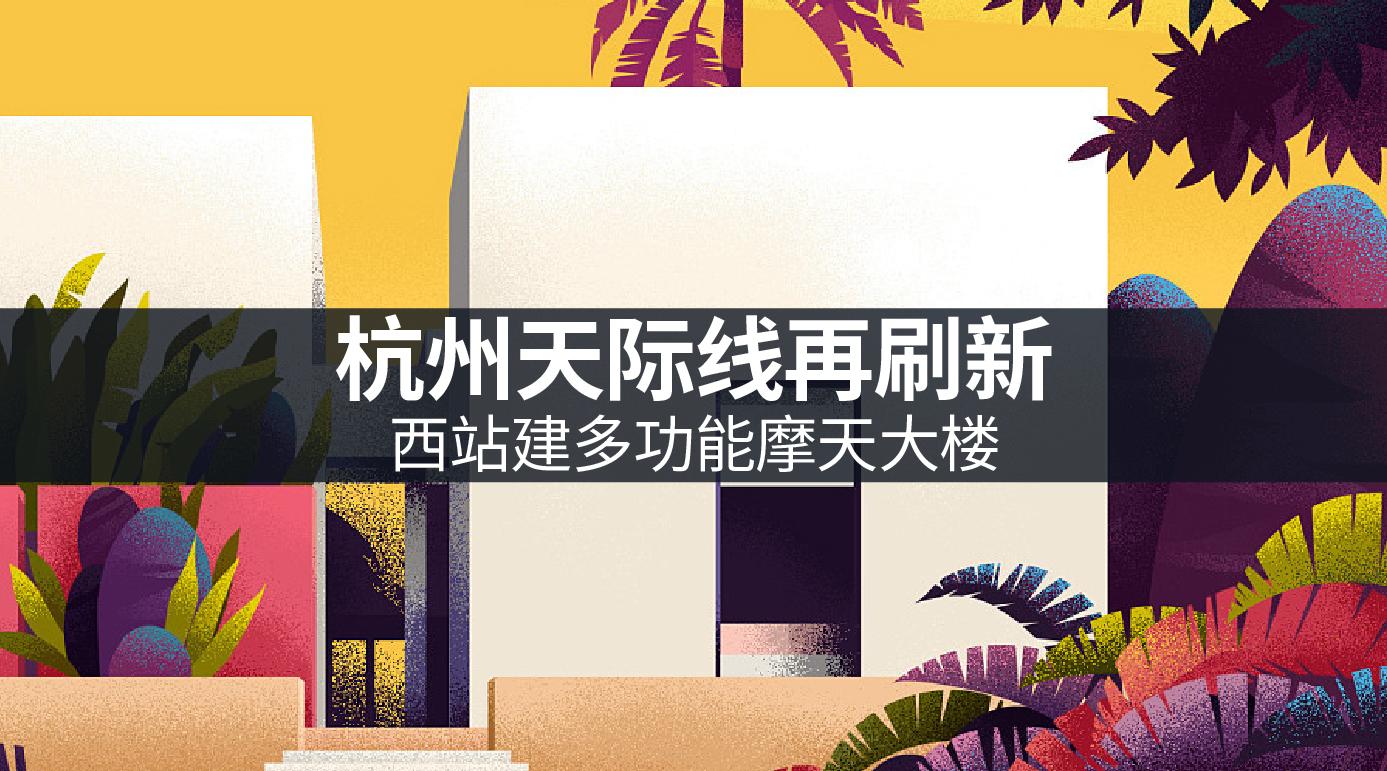 杭州天际线再刷新