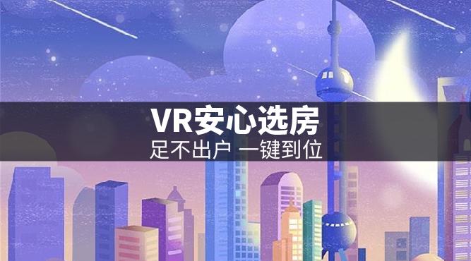 VR安心选房