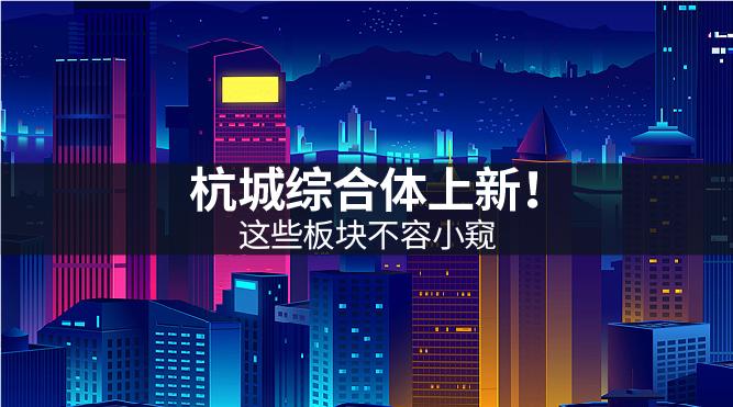 杭城综合体上新!
