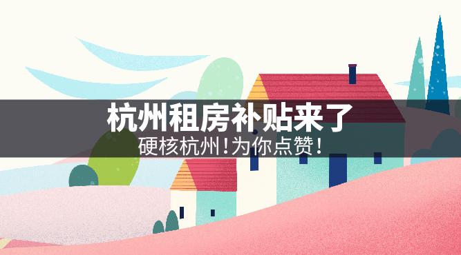 杭州租房补贴来了