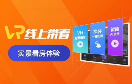 VR 全景看房 一键换新装