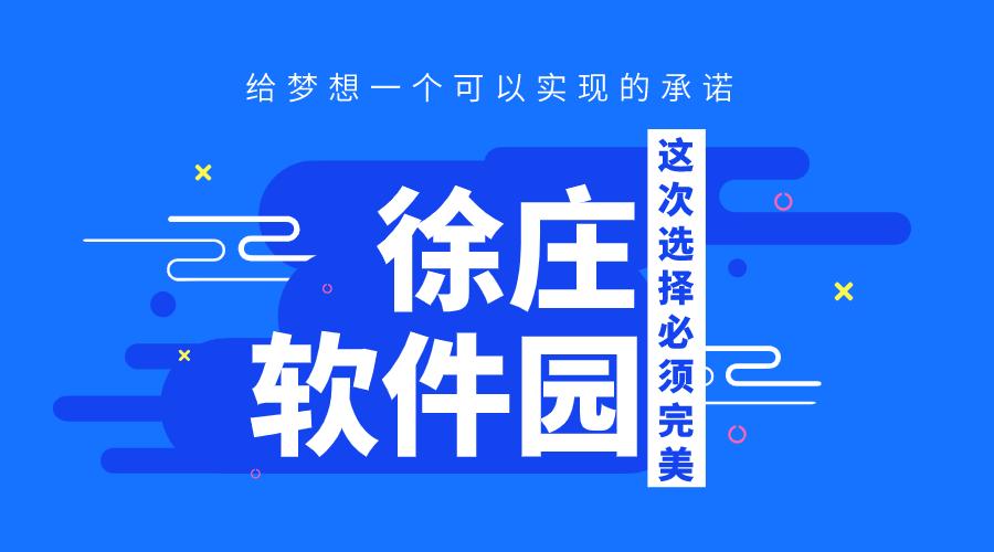 徐庄软件园