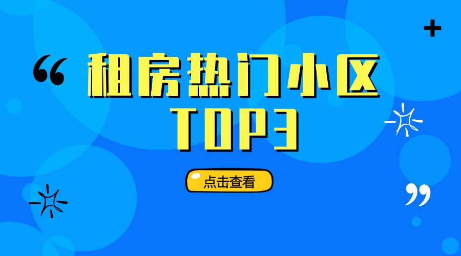 热门小区Top3