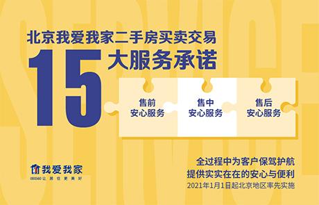 北京我爱我家二手房买卖交易十五大服务承诺