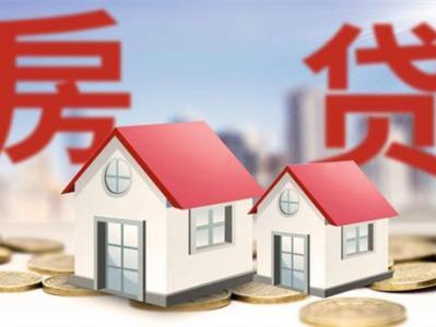 房贷断供会有哪些后果?我爱我家