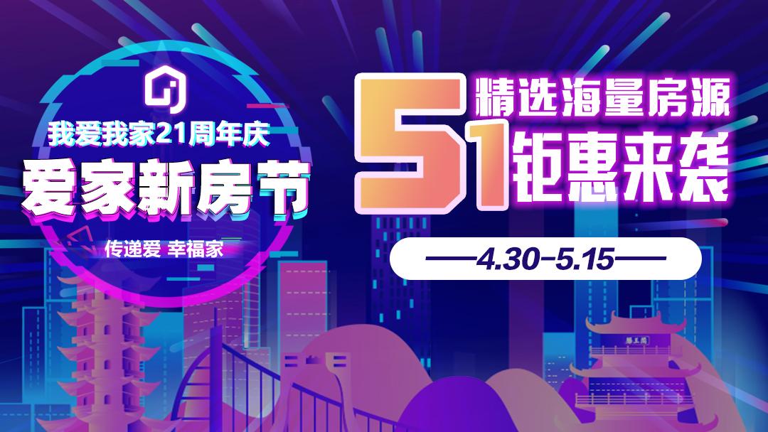 21周年庆-爱家新房节